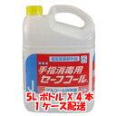 【ニイタカ NIITAKA】手指消毒用セーフコール 5L×4本
