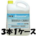 送料無料!!【ニイタカ NIITAKA】ニイタカ液体洗たく洗剤N 5kg×3本【smtb-u】