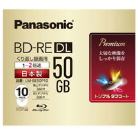 【パナソニック Panasonic】パナソニック LM-BE50P10 BD-RE DL 50GB 10枚 2倍速 ブルーレイディスク