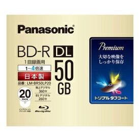 【パナソニック Panasonic】LM-BR50LP20【日本製】BD-R BDR DL 50GB DL 50GB ワイドプリンタブル仕様 4倍速20枚