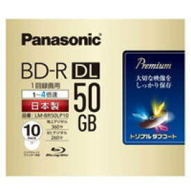 【パナソニック Panasonic】LM-BR50LP10【日本製】BD-R BDR DL 50GB ワイドプリンタブル仕様 4倍速10枚
