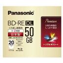 【パナソニック Panasonic】パナソニック LM-BE50P20 BD-RE DL 50GB 20枚 2倍速 日本製 ブルーレイディスク