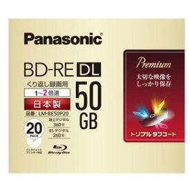 【パナソニック(Panasonic)】LM-BE50P20【日本製】BD-RE BDRE DL 50GB ワイドプリンタブル仕様 2倍速20枚