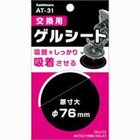 【カシムラ kashimura】カシムラ AT-31 交換用ゲルシート