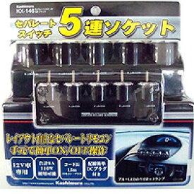 【カシムラ kashimura】カシムラ KX-146 セパレートスイッチ 5連ソケット