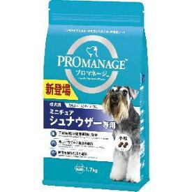 【マース MARS】マース プロマネージ 成犬用 ミニチュアシュナウザー専用 1.7kg
