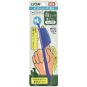 【ライオン商事 LIONPET】ライオン ペットキッス 指サック歯ブラシ コンパクト 犬 猫 歯ブラシ