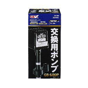 【ジェックス GEX】ジェックス 交換用ポンプ GB-600P