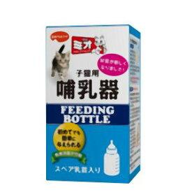 【日本ペットフード】ミオ 子猫用哺乳器 1本 日本ペットフード
