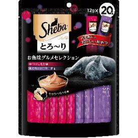 【マース MARS】シーバ とろーり メルティ お魚味グルメセレクション 12g×20 SMT35