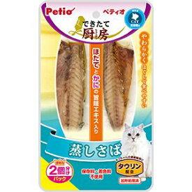 【ペティオ Petio】ペティオ できたて厨房 キャット 蒸しさば 35g 猫 おやつ レトルト