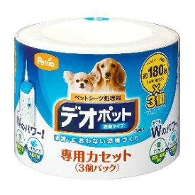 【アップリカ Aprica】アップリカ ペットリア デオポット専用カセット 3個 消臭 除菌 犬用