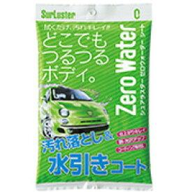 【シュアラスター SurLuster】シュアラスター ゼロウォーターシート 10枚 S-93
