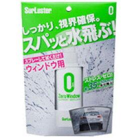 【シュアラスター SurLuster】シュアラスター SurLuster ゼロウィンドウ 100ml S-97