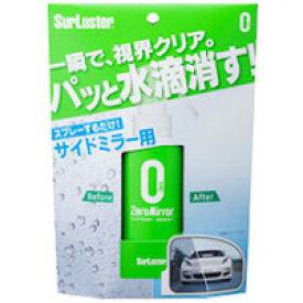 【シュアラスター SurLuster】シュアラスター SurLuster ゼロミラー 100ml S-98