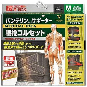 【興和 KOWA】興和 バンテリンコーワサポーター 腰椎コルセット ふつう Mサイズ 男女兼用 ブラック