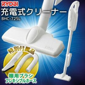 【リョービ RYOBI】リョービ BHC-725L リチウム7.2V充電クリーナー BHC-720L+フレキシブルホース