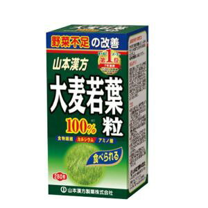 【山本漢方製薬】山本漢方製薬 大麦若葉 青汁粒100% 280粒