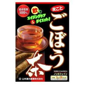 【山本漢方製薬】山本漢方製薬 ごぼう茶100% 3g×28
