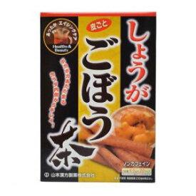 【山本漢方製薬】山本漢方製薬 しょうが ごぼう茶 4.5g×20