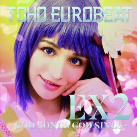 【A-One】TOHO EUROBEAT EX2 〜GOD SONGS GOD SINGS〜