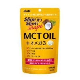 【アサヒグループ食品 Asahi】アサヒグループ食品 Asahi スリムアップスリム シェイプ MCT OIL+オメガ3 180粒
