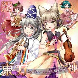 【交響アクティブNEETs】東方フィルハーモニー交響楽団11 神