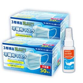【ウィルス濾過効率95%以上】マスク+アルコール 三層構造サージカルマスク PFE BFE VFEろ過効率95%以上 50枚入×2個 サラヤ 速乾性手指消毒剤 ウィルステラVH 60mLスプレーセット