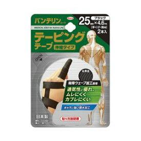 【興和 Kowa】興和 Kowa バンテリンコーワ テーピングテープ 25mm×4.6m 2本入 ブラック