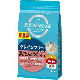 【マース MARS】マース プロマネージ 成犬用 グレインフリー 高たんぱくレシピ チキン 中粒 1.4kg