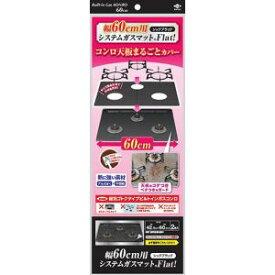 【東洋アルミエコープロダクツ】東洋アルミ 幅60用システムガスマットFlat! シックブラック