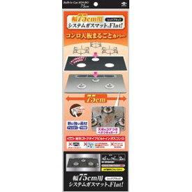 【東洋アルミエコープロダクツ】東洋アルミ 幅75用システムガスマットFlat! シックブラック