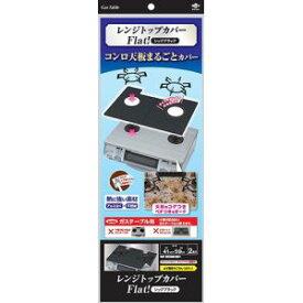 【東洋アルミエコープロダクツ】東洋アルミ レンジトップカバーFlat! シックブラック