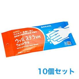 【サラヤ SARAYA】サラヤ 速乾性手指消毒剤含浸不織布 ウィル ステラVH ウェットシート 10枚×10個セット