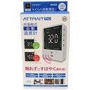 送料無料!!【ヒロコーポレーション】ヒロコーポレーション HC-T01 非接触式温度計 attrait アトレ 触れない 1秒測定…