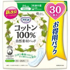 【大王製紙】大王製紙 アテント コットン100% 自然素材パッド 快適中量【大容量30枚】