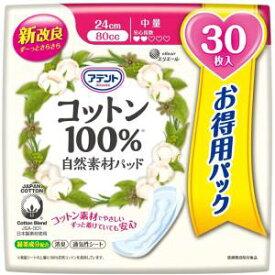 【大王製紙】大王製紙 アテント コットン100% 自然素材パッド 中量【大容量30枚】