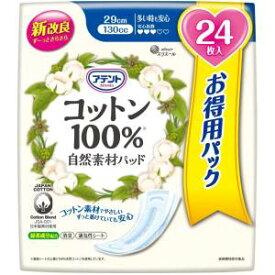 【大王製紙】大王製紙 アテント コットン100% 自然素材パッド 多い時も安心【大容量24枚】