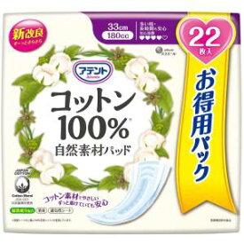【大王製紙】大王製紙 アテント コットン100% 自然素材パッド 多い時・長時間も安心【大容量22枚】
