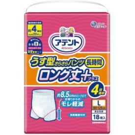 【大王製紙】大王製紙 アテント うす型さらさらパンツ 長時間ロング丈プラス 4回吸収 L 男女共用 18枚