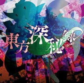 【黄昏フロンティア&上海アリス幻樂団】東方深秘録 〜 Urban Legend in Limbo.