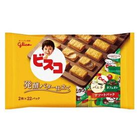 【グリコ】グリコ ビスコ大袋 発酵バター仕立て アソートパック 22パック入 賞味期限2021/6/30