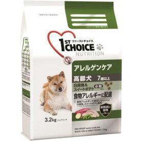 【アースペット EARTH】アースペット ファーストチョイス 高齢犬アレルゲンケア小粒 白身魚&スイートポテト 3.2kg