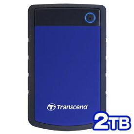 送料無料!!【トランセンド Transcend】USB3.1 Gen 1 2.5インチ ポータブルHDD 耐衝撃 2TB TS2TSJ25H3B ネイビーブルー【smtb-u】