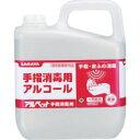 【サラヤ SARAYA】サラヤ 食品添加物アルコール製剤 アルペット手指消毒用 5L 41358