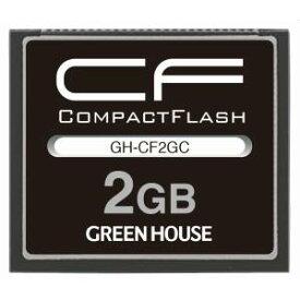 【グリーンハウス GreenHouse】グリーンハウス GH-CF2GC CF 2GB 70倍速 10MB/s コンパクトフラッシュ メモリ