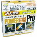 【新富士バーナー Shinfuji】新富士バーナー RZ-8501 パワーガス プロ レギュラー RZ-850 200g 3本パック 30%増量缶