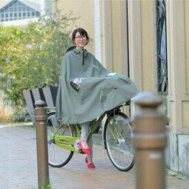 【大久保製作所 MARUTO】マルト D-3PO-PG 自転車屋さんの ポンチョ ノーブル カーキ
