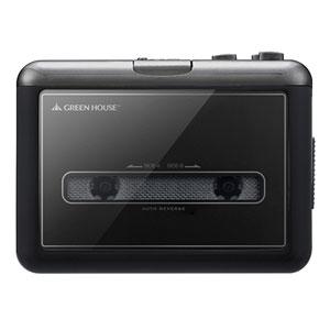 【グリーンハウス GreenHouse】カセットテープ変換プレーヤー microSDタイプ GH-CTPB-BK(ブラック)