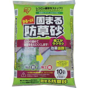 【アイリスオーヤマ】アイリスオーヤマ 10L-YE 固まる防草砂 10L イエロー 516014